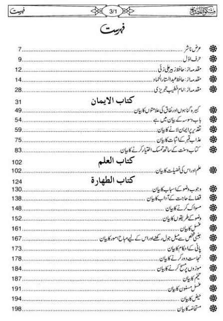 Mishkat ul Masabeeh PDF