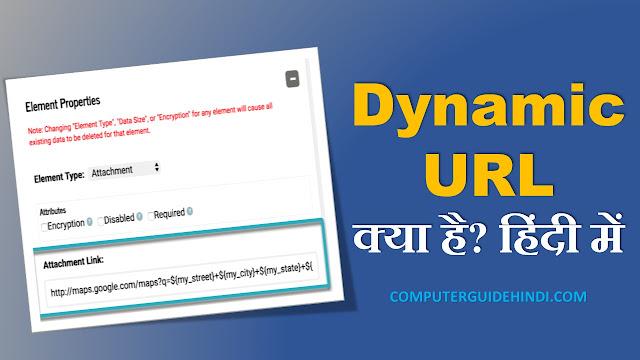 Dynamic URL क्या है? हिंदी में