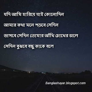 Bengali Friendship Shayari Download