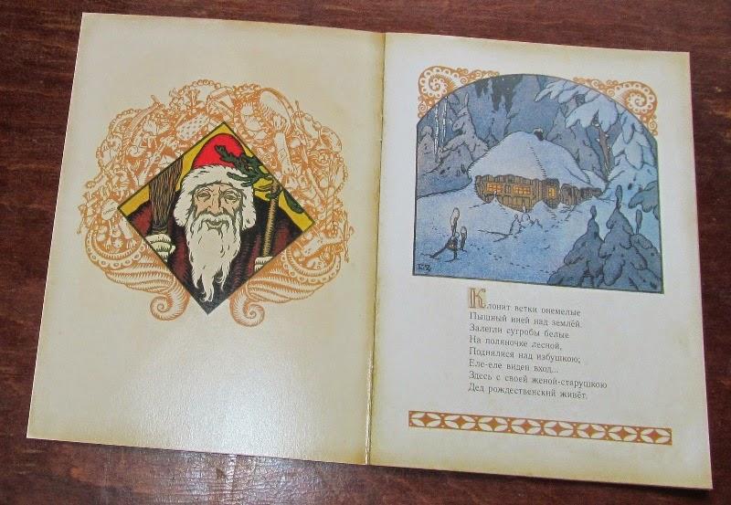 Рождественский дед Зворыкин