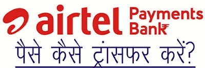 Airtel Payment Bank Account Opening and Closing Process Full Details in Hindi