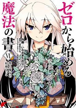 Zero kara Hajimeru Mahou no Sho Manga