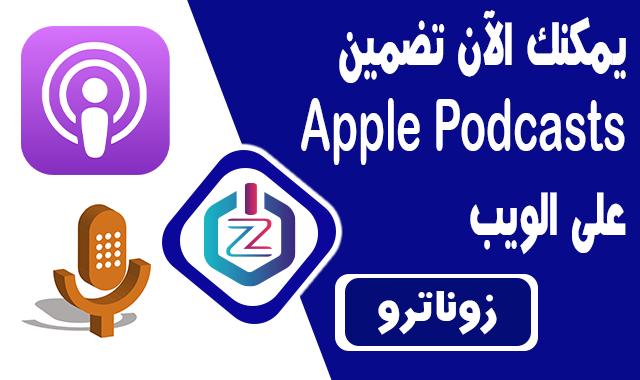 يمكنك الآن تضمين Apple Podcasts على الويب