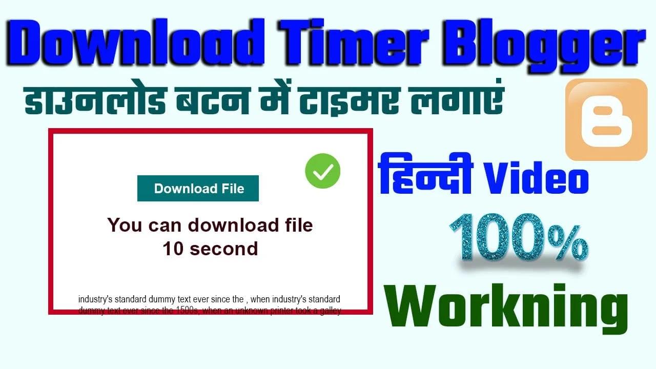 Download Timer in Blogger | Download timer script blogger | newshank.com