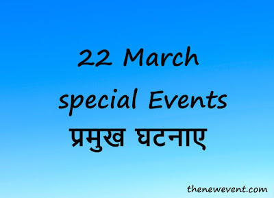 22 March All Special Events Death Birth in Hindi