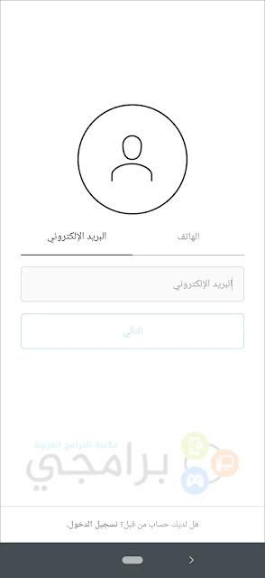 تسجيل حساب داخل انستقرام بلس التحديث الأخير