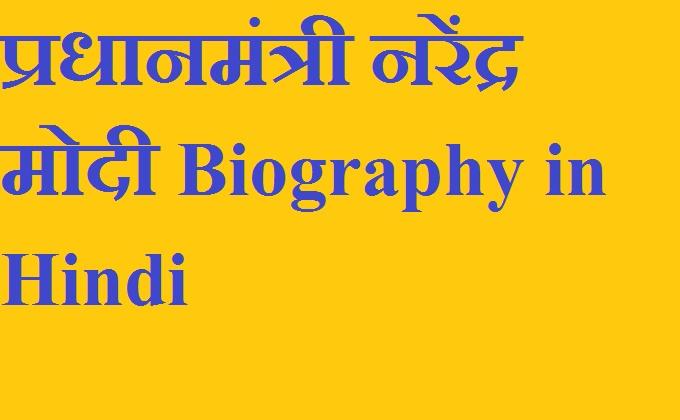 प्रधानमंत्री नरेंद्र मोदी Prime Minister Narendra Modi Biography in Hindi