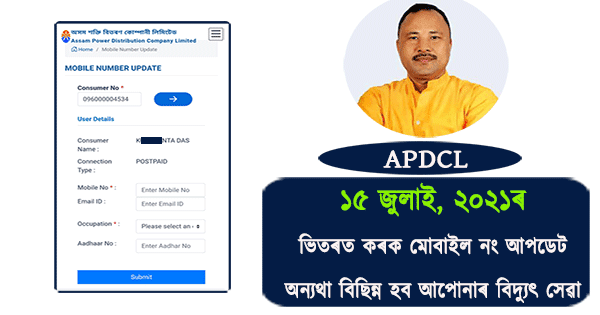 APDCL mobile Number Update