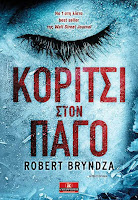 http://www.culture21century.gr/2018/04/koritsi-ston-pago-toy-robert-bryntza-book-review.html