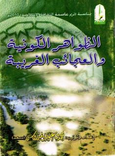 الكتاب الظواهر الكونية والعجائب الغريبة للسيد محمد بن علوي العيدروس