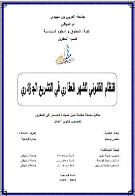 مذكرة ماستر: النظام القانوني للشهر العقاري في التشريع الجزائري PDF