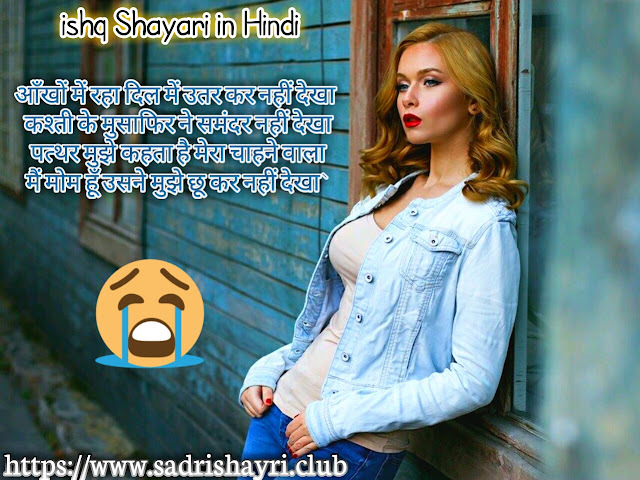 Girlfriend ishq mohabbat shayari in hindi - शायरी