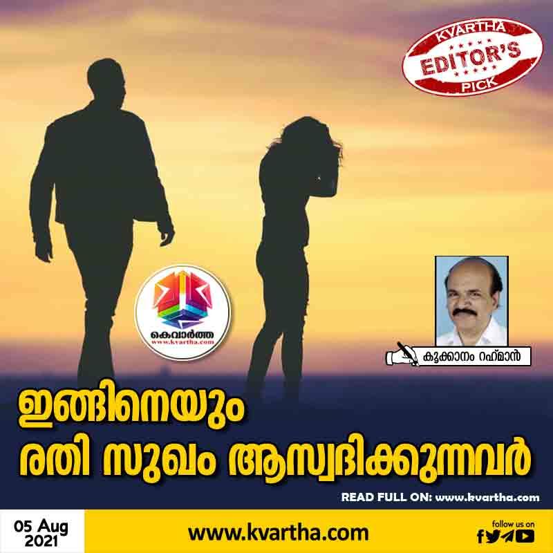 Kerala, Kozhikode, Article, Women, Marriage, Youth, Office, Sea, Family, Job, Love, Baby, Those who enjoy like this.