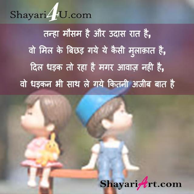 Tanhai Sad Shayari, Tanha Mausan, तन्हा मौसम दर्द शायरी, तन्हाई शायरी