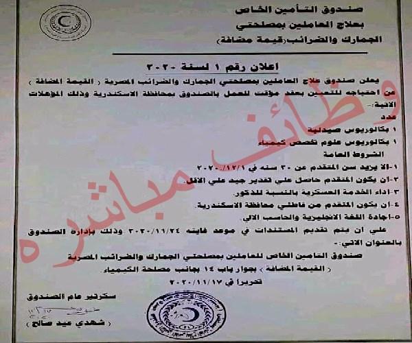 وظائف صندوق تأمين العاملين بمصلحة الجمارك والضرائب المصرية