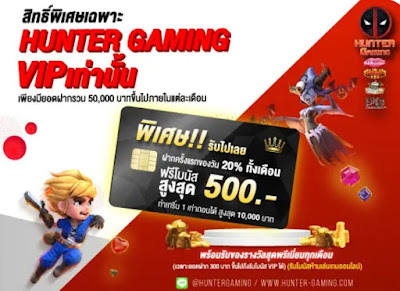 Hunter-Gaming สุดยอดผู้ให้บริการสล็อตออนไลน์