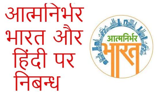 Atmanirbhar bharat aur hindi essay