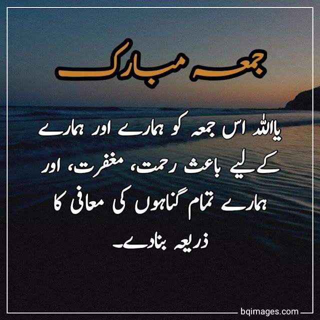 best jumma mubarak quotes in urdu