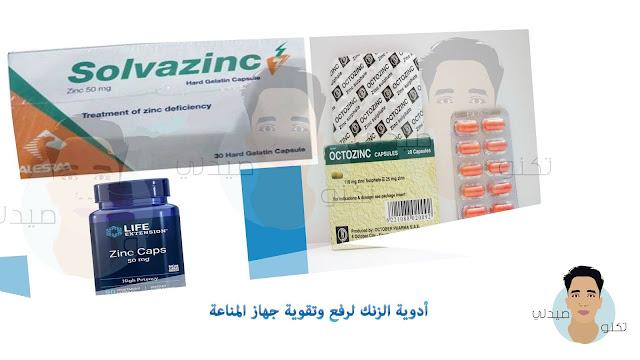 أدوية الزنك لرفع وتقوية جهاز المناعة
