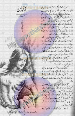 Ideal novel by Aqeela Haq pdf