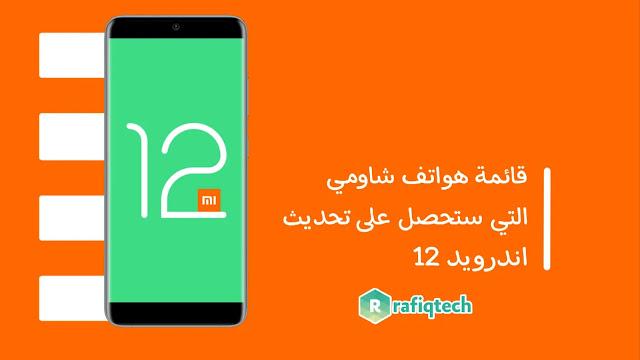 قائمة هواتف شاومي التي ستحصل على تحديث اندرويد 12  قائمة هواتف شاومي التي ستحصل على تحديث اندرويد 12
