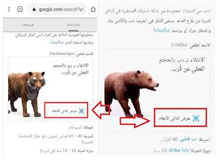 كيفية التصوير مع حيوانات ثلاثية الأبعاد View in 3D كيف أرى الحيوانات ثلاثية الأبعاد على Google؟ تصوير مع حيوانات ثلاثية الأبعاد View in 3D google 3d كيفية التقاط صور مع حيوانات جوجل ثلاثية الابعاد
