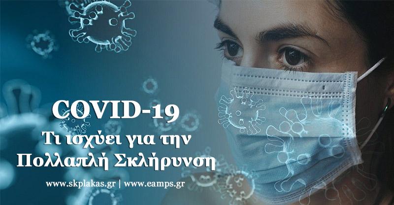 ΕΡΕΥΝΑ: Πολλαπλή Σκλήρυνση και τα εμβόλια COVID-19