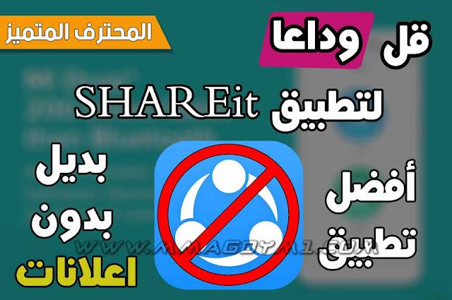 قل وداعا للـ SHAREit وأهلا بتطبيق Mi Drop أفضل بديل