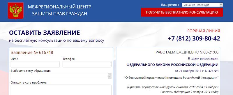 [Лохотрон] защитаправ-граждан.рф, roszdravnadzor78.ru и ростуризм.онлайн – Отзывы, развод, мошенники!