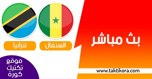 مشاهدة مباراة السنغال وتنزانيا بث مباشر 23-06-2019 كأس الأمم الأفريقية