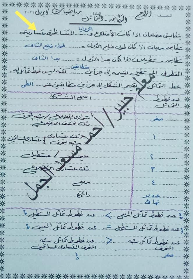 """مراجعة ليلة الإمتحان علوم ورياضيات للصف الرابع الإبتدائى ترم ثانى """"مقرر ابريل"""" أ/ أحمد مسعد الجمل  3"""