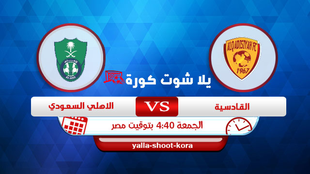 al-qadisiyah-vs-al-ahly