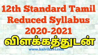 12th Tamil Reduced syllabus 2021 PDF Download