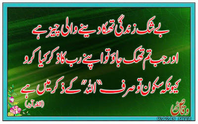 Quotes | Urdu quotes | Islamic Quotes | Quotes About Life | Urdu Poetry World,Urdu Poetry 2 Lines,Poetry In Urdu Sad With Friends,Sad Poetry In Urdu 2 Lines,Sad Poetry Images In 2 Lines,