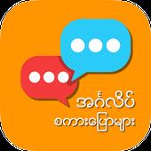 English Speaking for Myanmar App v1.0.5