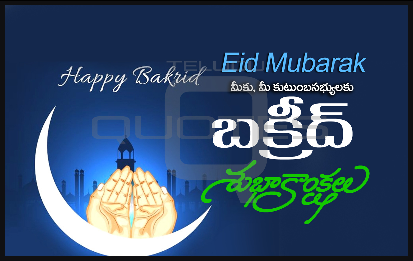 Happy Bakri Eid Images Eid Al Adha Greetings Telugu Quotes Pictures
