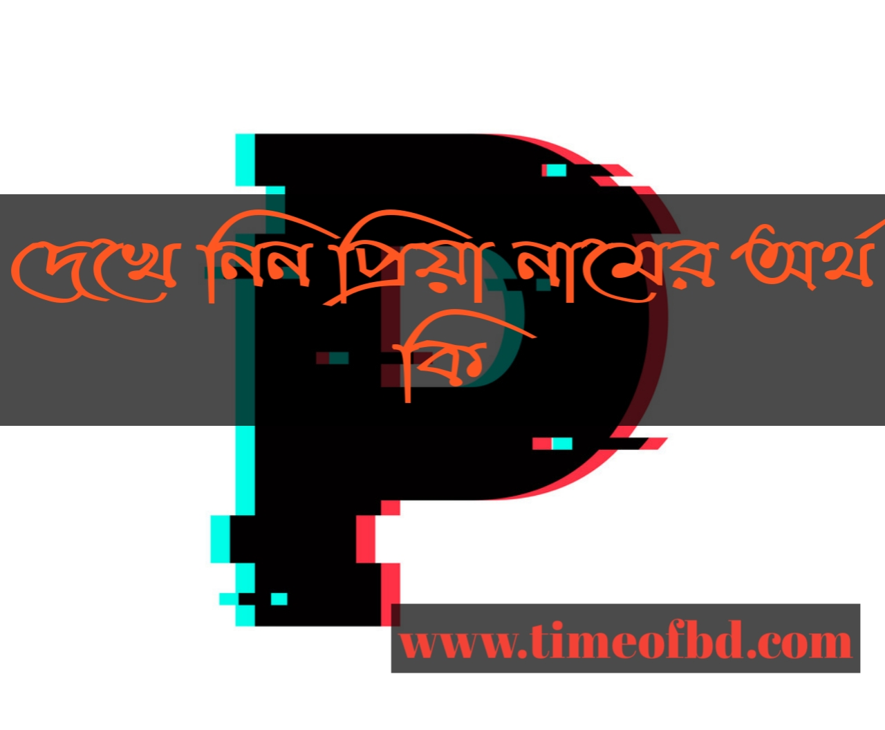 priya name meaning in Bengali, প্রিয়া নামের অর্থ কি, প্রিয়া নামের বাংলা অর্থ কি, প্রিয়া নামের ইসলামিক অর্থ কি,