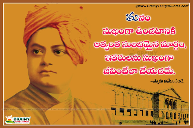 Here Swami Vivekananda Winning Formula Quotes In Telugu with Beautiful Backgrounds. Telugu Swami Vivekananda Quotes and Quotations,Swami Vivekananda Winning Formula Quotes In Telugu, Swami Vivekananda Inspirational Telugu Quotes images,Great Telugu Winning Quotes and  Life Success Quotes with Best Formulas. Best Formulas for Winning Quotes In Telugu. Top Vivekananda Quotes and Sayings in Telugu Language. Job winning quotes in Telugu.