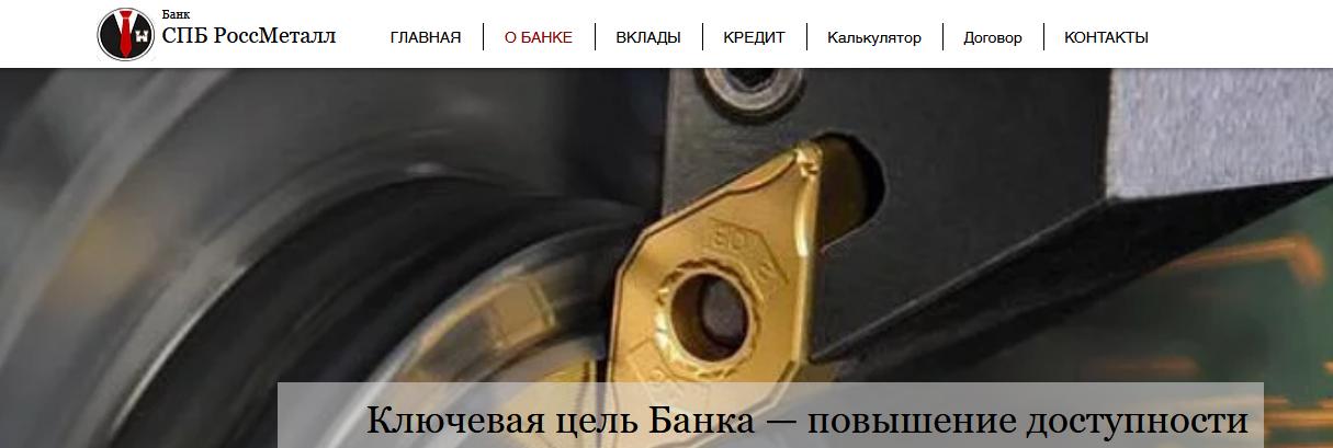 """[Лохотрон] Банк ПАО """"СПБ РОСС МЕТАЛ"""" – Отзывы, мошенники!"""