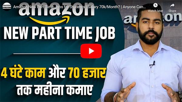 Amazon से सिर्फ 4 घंटे काम करके कमाएं 60,000-70,000 रुपये