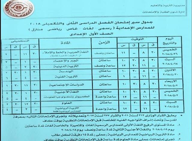 جدول امتحانات الصف الأول الاعدادي 2018 الترم الثاني محافظة بورسعيد