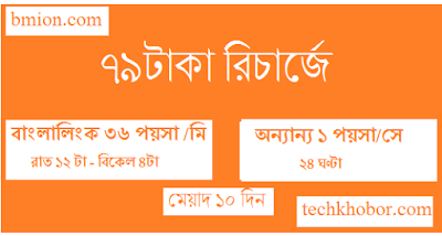 Banglalink-79Tk-Recharge-36paisa/minute-Banglalink-1paisa/second-to-other-operator-validity-10-Days