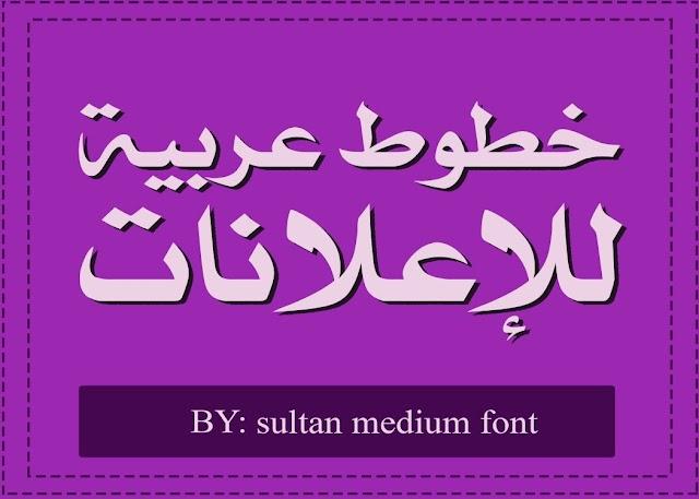 خطوط عربية للإعلانات free Arabic font