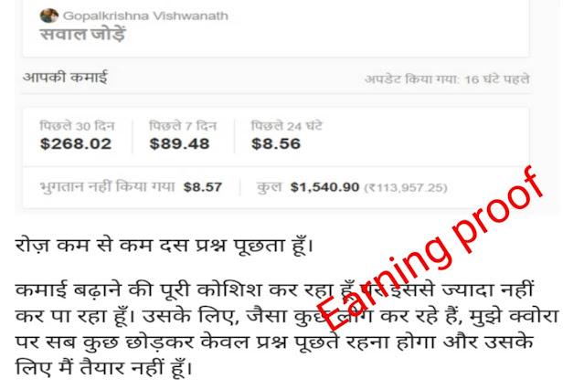 Quora से पैसे कैसे कमाए 2021 मे-Quora app kya hai और इससे पैसे कैसे कमाए 2021-पूरी जानकारी हिंदी में