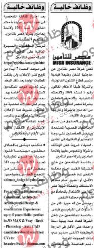 وظائف اهرام الجمعة 20-8-2021 | وظائف جريدة الاهرام اليوم على وظائف دوت كوم