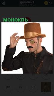 мужчина в цилиндре с моноклем в глазах и с усами