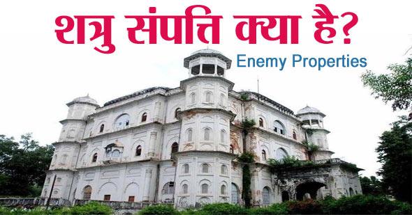 जानिये क्या है शत्रु संपत्ति ? Enemy Properties