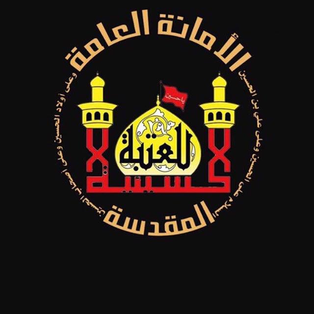 تعيينات جديدة في الأمانة العامة للعتبة الحسينية في كربلاء؟