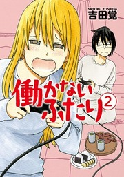 Hatarakanai Futari (The Jobless Siblings) Manga