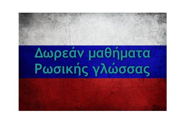 Δωρεάν μαθήματα ρωσικής γλώσσας